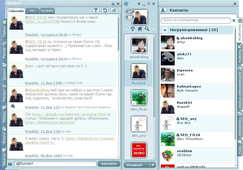 Mixero. Twitter на компьютер