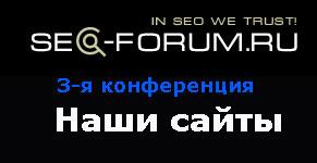 SEO Форум