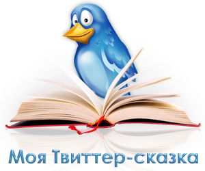 Моя твиттер-сказка