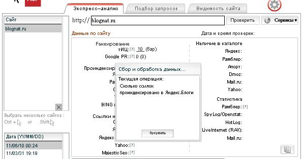 seo программа site-auditor