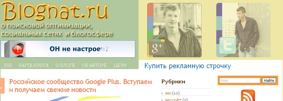 шапка блога blognat.ru