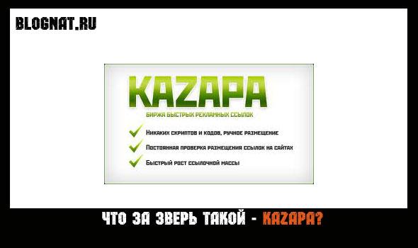 Kazapa ru заработок на продаже ссылок