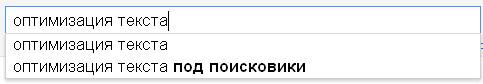 оптимизация текста под поисковики