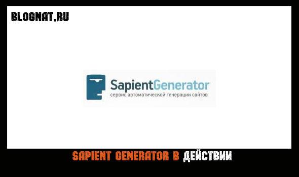 сапиент генератор в дейтвии