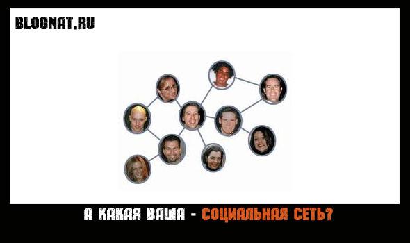 ваша социальная сеть