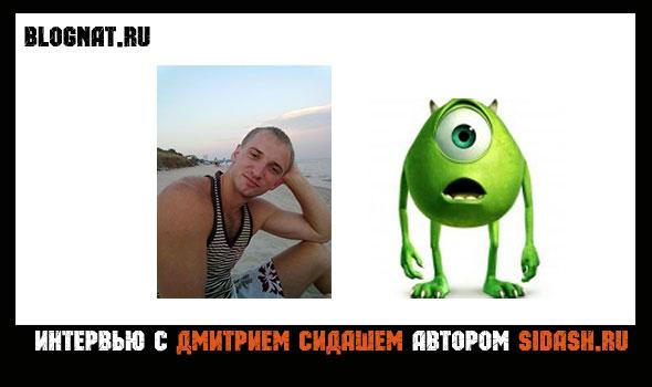 Димка Сидаш