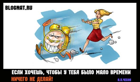 poterya-vremeni