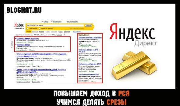 srezy-v-yandex-direct