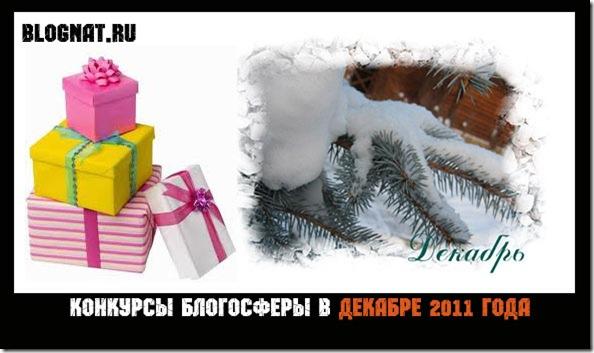 konkursy-dlya-bloggerov-v-decabre