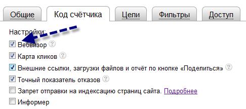 включить вебвизор