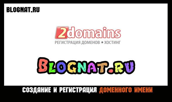 Создание и регистрация доменного имени