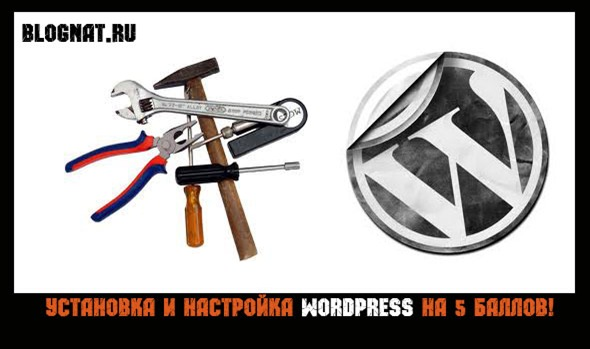 ustanovka-i-nastroika-wordpress