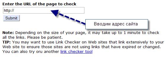 онлайн поиск битых ссылок