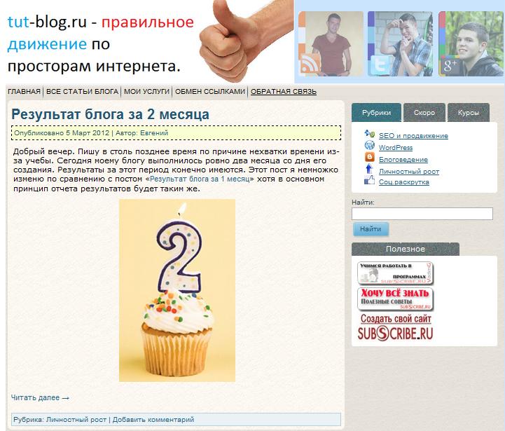 Спизженный с моего блога дизайн