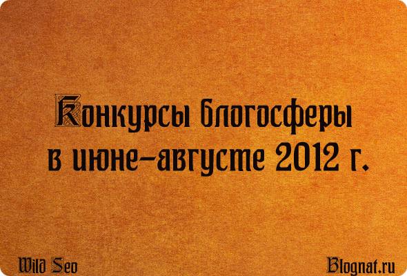 Конкурсы блогосферы за 2012 год