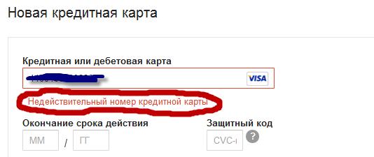 счёт яндекса без рабочей банковской карты не работает в google wallet