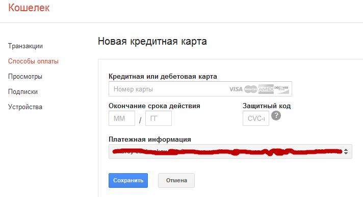 способы оплаты в google wallet