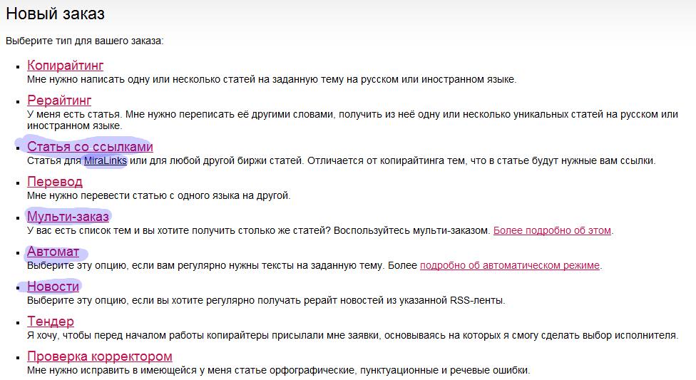 Задания для контента в Turbotext