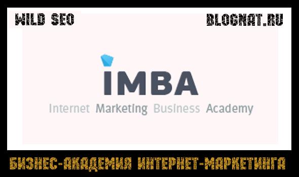 Бизнес-академия Интернет-маркетинга