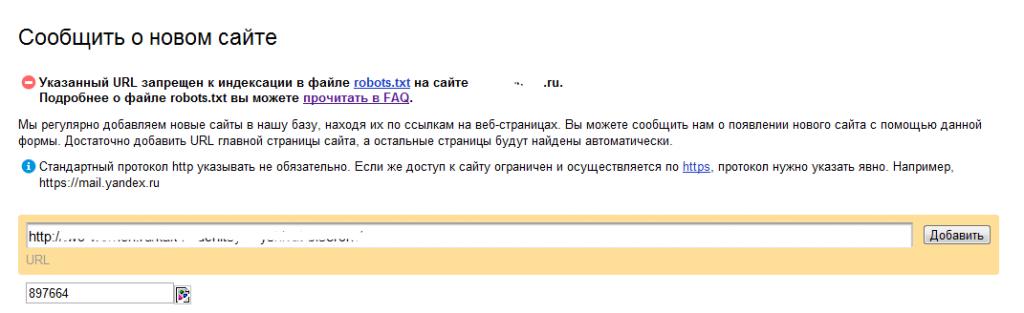 сайт запрещен к индексации