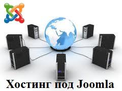Выбор хостинга для сайта на Joomla